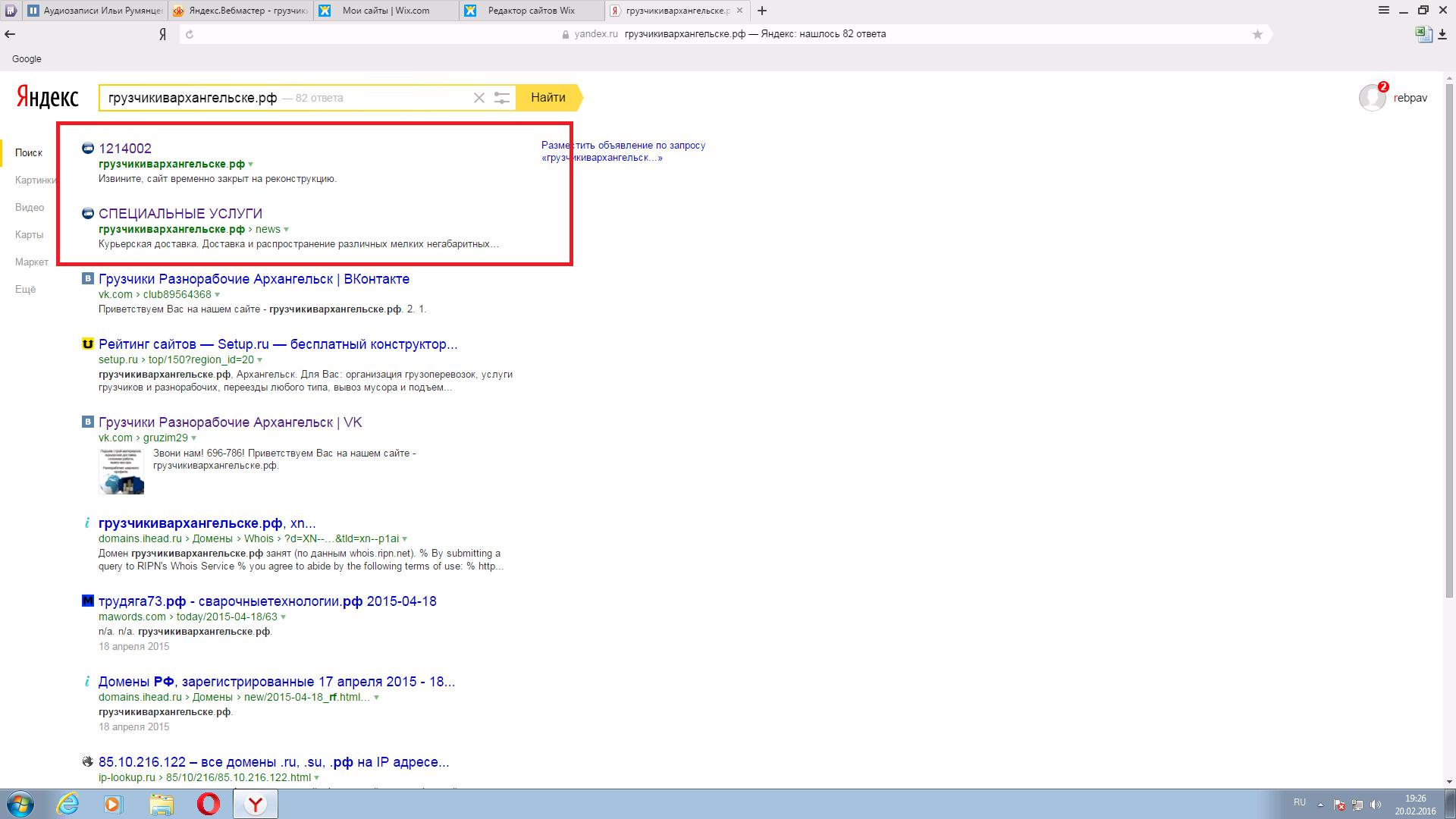 Как добавить страницу ВКонтакте в поисковики индексация группы 6