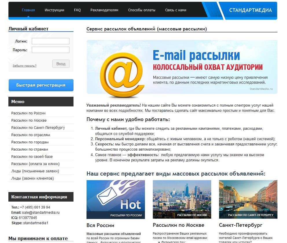 Как сделать рекламную рассылку по почте