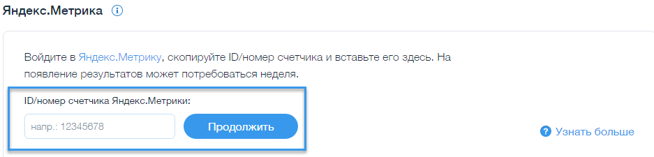 Вставьте код счетчика Яндекс. Метрики