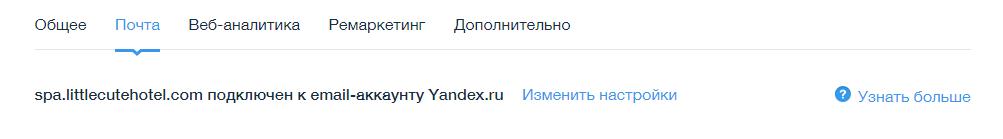 почта на русском домене